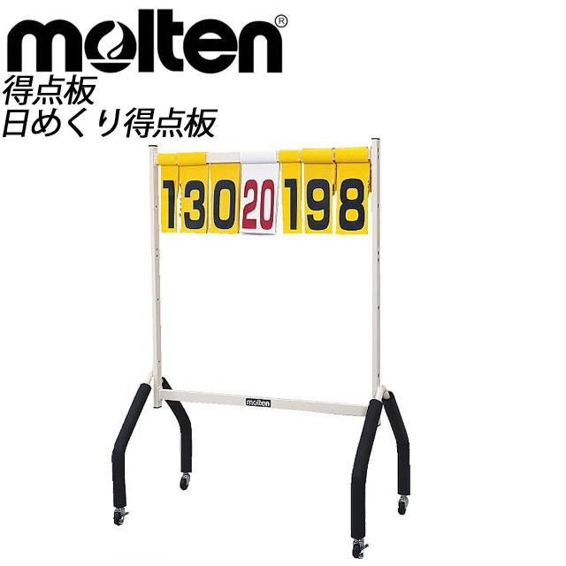 molten (モルテン) 用具・小物 備品 HTB 日めくり得点板 学校 試合