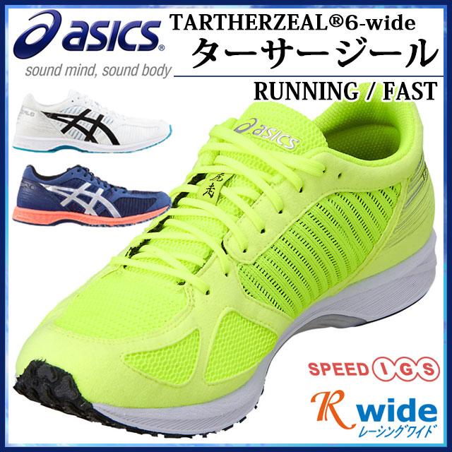 アシックス ランニング レーシングシューズ メンズ TARTHERZEAL?6-wide ターサージール TJR292 asics ワイド フィット性と通気性を追求 運動 トレーニング エクササイズ
