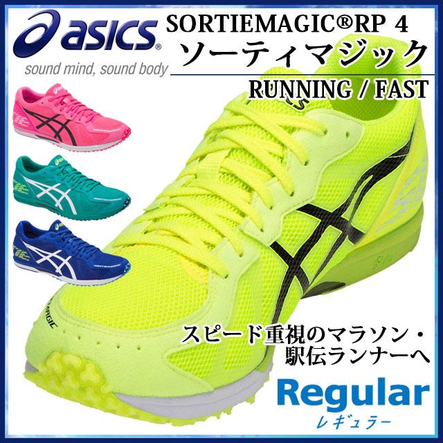 アシックス ランニング レーシングシューズ メンズ SORTIEMAGIC?RP 4 ソーティマジック TMM467 asics レギュラー スピード重視のマラソン・駅伝ランナーへ