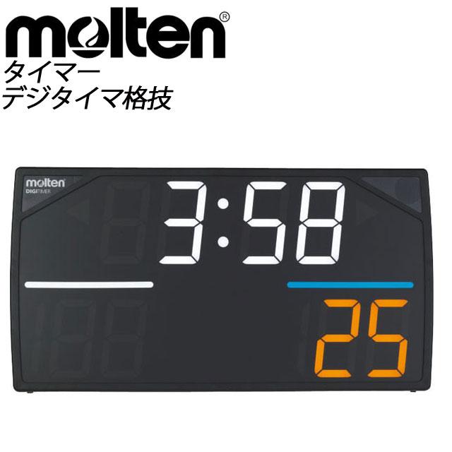 ☆◎【訳ありアウトレット】molten (モルテン) 武道 タイマー UX0110K デジタイマ格技 カウンター