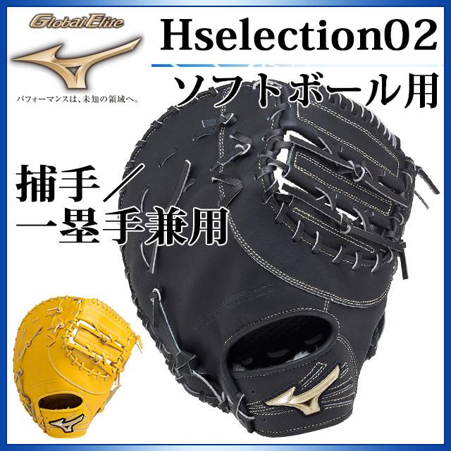ミズノ ソフトボール用グラブ グローバルエリート Hselection02 捕手/一塁手兼用 1AJCS18310 MIZUNO キャッチャー/ファーストミット グローブ
