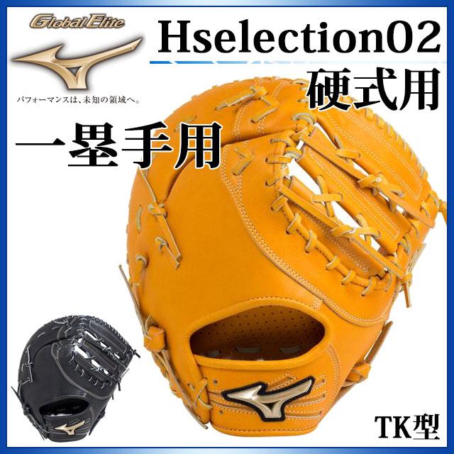 ミズノ 野球 硬式用 グローバルエリート Hselection02 一塁手用 TK型 1AJFH18300 MIZUNO 理想のポケットでつかみ捕る グラブ グローブ