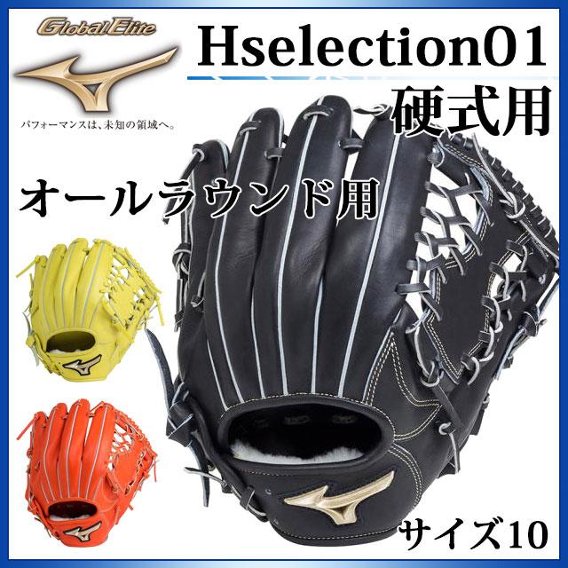 ミズノ 野球 硬式用 グローバルエリート Hselection01 オールラウンド用 (サイズ10) 1AJGH18200 MIZUNO スピーディーに握り捕る