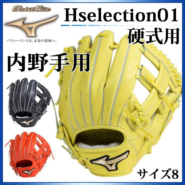 ミズノ 野球 硬式用 グローバルエリート Hselection01 内野手用 (サイズ8) 1AJGH18203 MIZUNO スピーディーに握り捕る