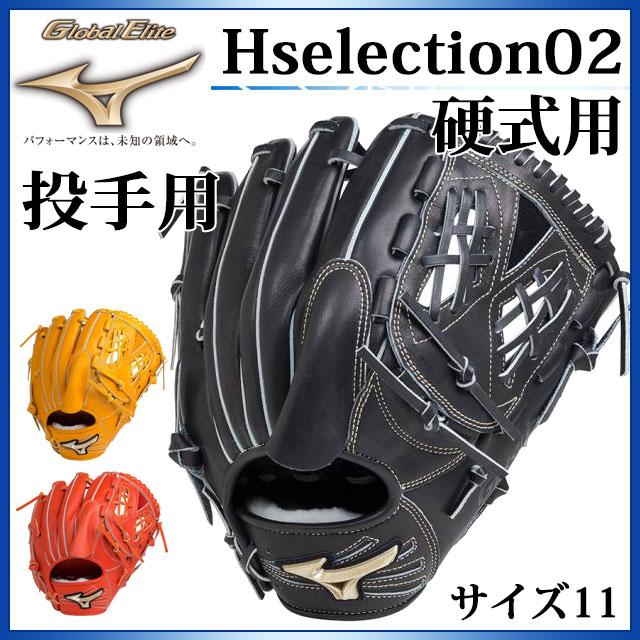ミズノ 野球 硬式用 グローバルエリート Hselection02 投手用 (サイズ11) 1AJGH18301 MIZUNO 理想のポケットでつかみ捕る グラブ グローブ 黒 黄