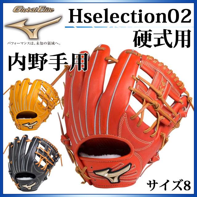ミズノ 野球 硬式 グラブ グローブ グローバルエリート Hselection02 内野手用 (サイズ8) 1AJGH18303 MIZUNO 理想のポケットでつかみ捕る