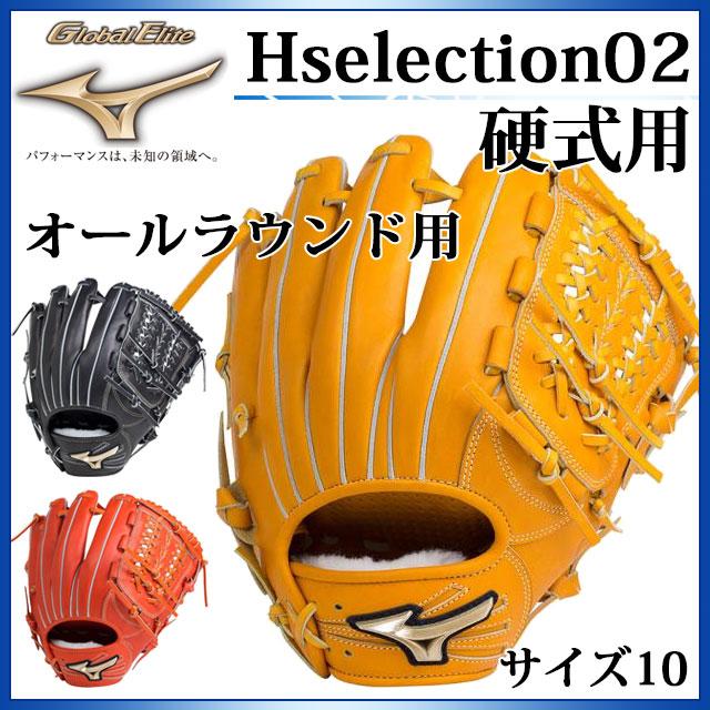 ミズノ 野球 硬式用 グローバルエリート Hselection02 オールラウンド用 (サイズ10) 1AJGH18310 MIZUNO 理想のポケットでつかみ捕る