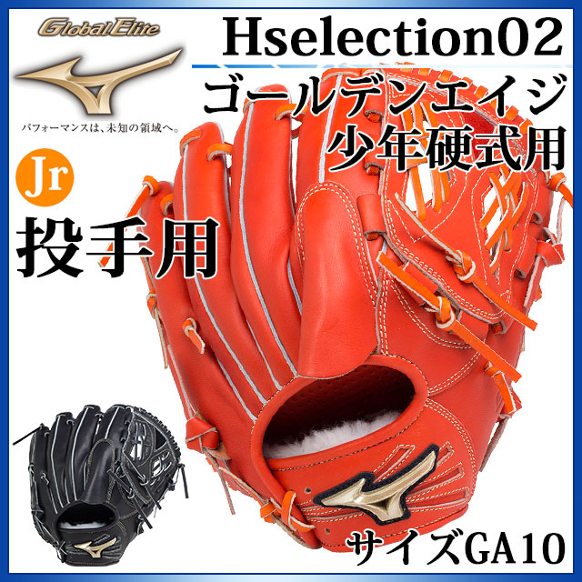 ミズノ 野球 少年 硬式 グラブ グローブ グローバルエリート Hselection02 ゴールデンエイジ 投手用 サイズGA10 1AJGL18001 MIZUNO 捕球のポテンシャルを引き出す