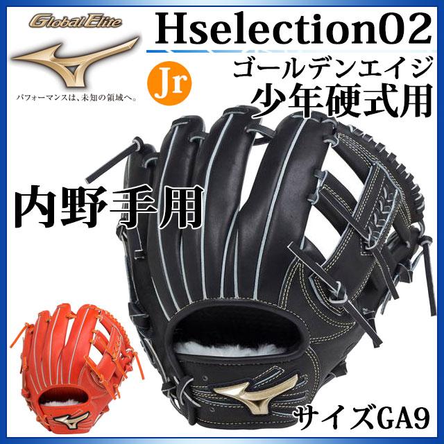 ミズノ 野球 少年硬式用 グローバルエリート Hselection02 ゴールデンエイジ 内野手用 サイズGA9 1AJGL18013 MIZUNO ジュニア 捕球のポテンシャルを引き出す