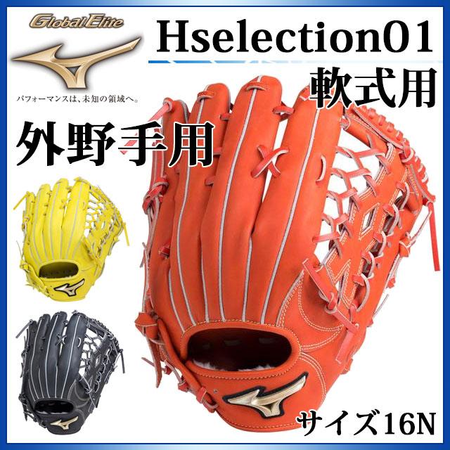 ミズノ 野球 軟式用 グローバルエリート Hselection01 外野手用 (サイズ16N) 1AJGR18207 MIZUNO スピーディーに握り捕る グラブ グローブ 黒 黄