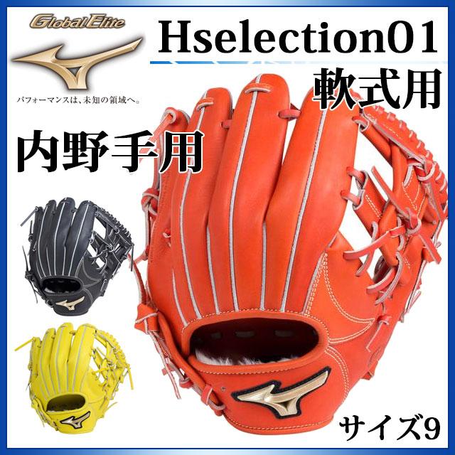 ミズノ 野球 軟式用 グローバルエリート Hselection01 内野手用 (サイズ9) 1AJGR18213 MIZUNO スピーディーに握り捕る グラブ グローブ 黒 黄