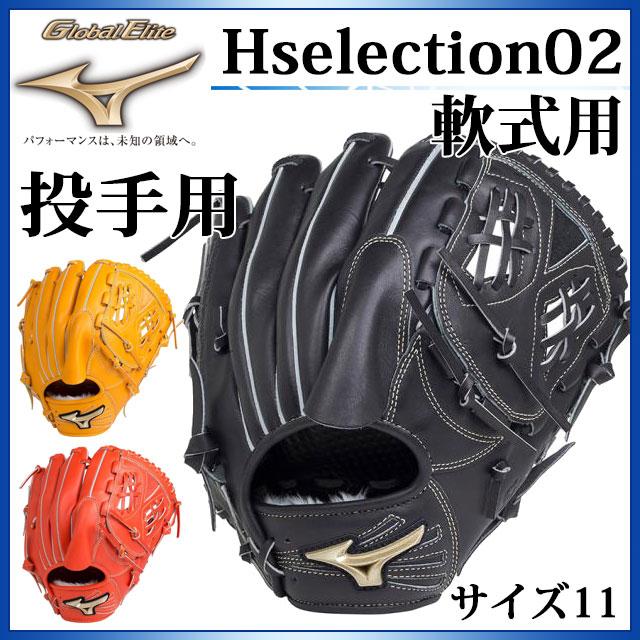 ミズノ 野球 軟式用 グローバルエリート Hselection02 投手用 (サイズ11) 1AJGR18301 MIZUNO 理想のポケットでつかみ捕る