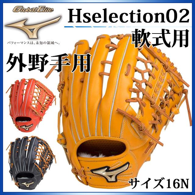 ミズノ 野球 軟式用 グローバルエリート Hselection02 外野手用 (サイズ16N) 1AJGR18307 MIZUNO 理想のポケットでつかみ捕る グラブ グローブ 黒 黄
