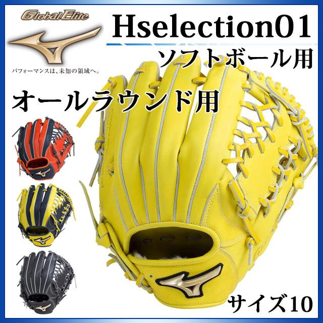 ミズノ ソフトボール用 グローバルエリート Hselection01 オールラウンド用 (サイズ10) 1AJGS18200 MIZUNO 捕球のポテンシャルを引き出す