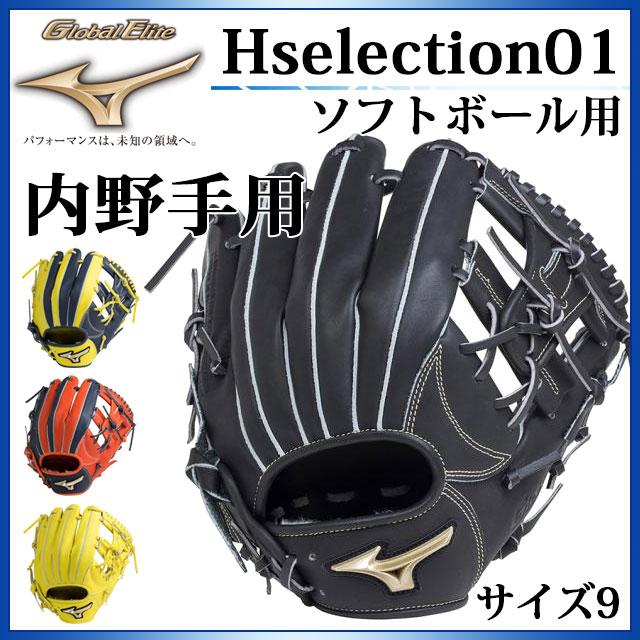 ミズノ ソフトボール用 グローバルエリート Hselection01 内野手用 (サイズ8) 1AJGS18213 MIZUNO 捕球のポテンシャルを引き出す