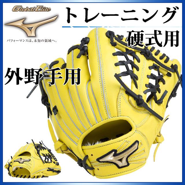 ミズノ 野球 硬式用グラブ トレーニング 外野手用 1AJGT18020 MIZUNO 練習用グラブ