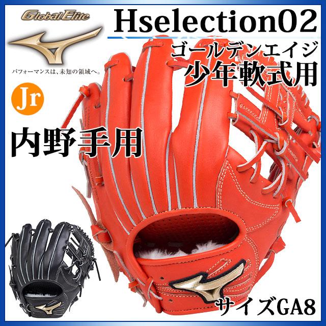 ミズノ 野球 少年 軟式 グラブ グローブ グローバルエリート Hselection02 ゴールデンエイジ 内野手用 サイズGA8 1AJGY18003 MIZUNO 捕球のポテンシャルを引き出す