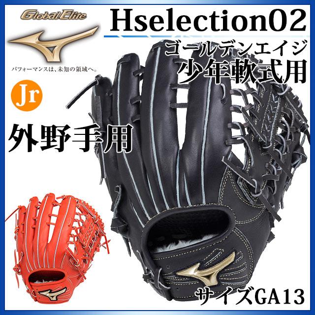 ミズノ 野球 少年軟式用 グローバルエリート Hselection02 ゴールデンエイジ 外野手用 サイズGA13 1AJGY18007 MIZUNO 捕球のポテンシャルを引き出す