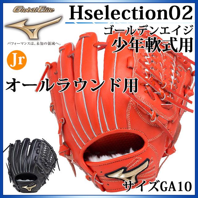 ミズノ 野球 少年軟式用 グローバルエリート Hselection02 ゴールデンエイジ オールラウンド用 サイズGA10 1AJGY18010 MIZUNO 捕球のポテンシャルを引き出す