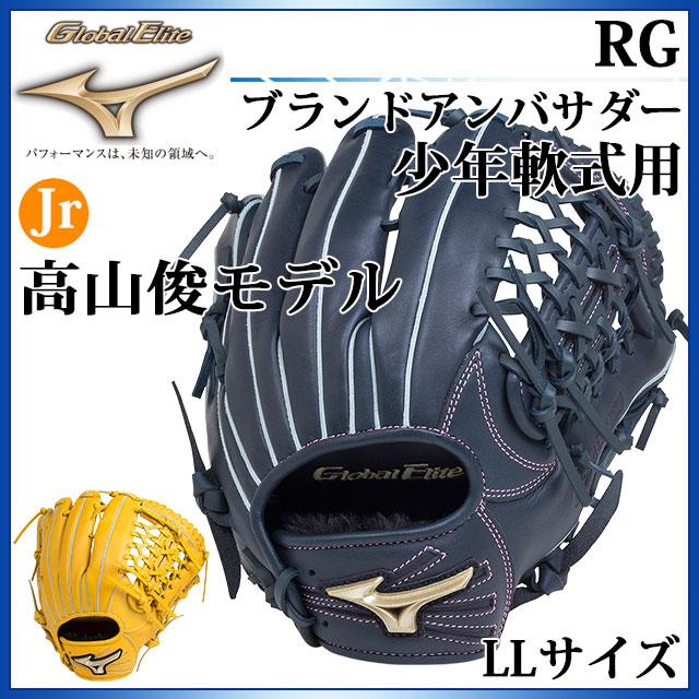 ミズノ 野球 少年軟式用グラブ グローバルエリート RG ブランドアンバサダー 高山俊モデル 1AJGY18127 MIZUNO 外野手用 LLサイズ