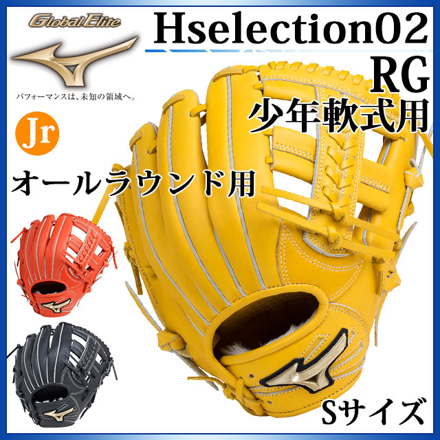 ミズノ 野球 少年軟式用グラブ グローバルエリート RG Hselection02 オールラウンド用 Sサイズ 1AJGY18300 MIZUNO 理想のポケットでつかみ捕る グローブ 黒 黄 ジュニア