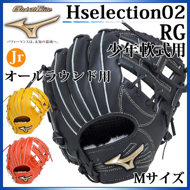 ミズノ 野球 少年軟式用グラブ グローバルエリート RG Hselection02 オールラウンド用 Mサイズ 1AJGY18320 MIZUNO 理想のポケットでつかみ捕る グローブ 黒 黄 ジュニア