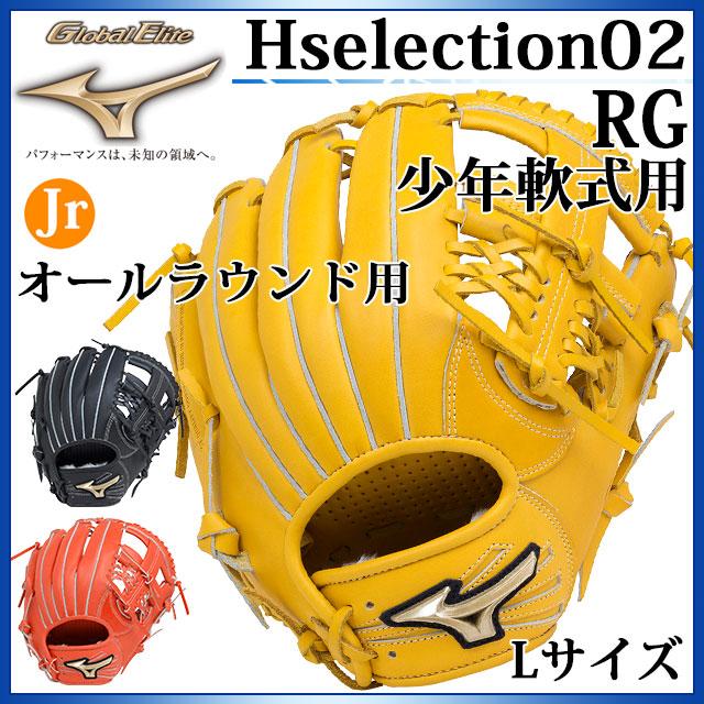 ミズノ 野球 少年軟式用グラブ グローバルエリート RG Hselection02 オールラウンド用 Lサイズ 1AJGY18330 MIZUNO 理想のポケットでつかみ捕る グローブ 黒 黄 ジュニア