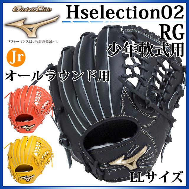ミズノ 野球 少年軟式用グラブ グローバルエリート RG Hselection02 オールラウンド用 LLサイズ 1AJGY18350 MIZUNO 理想のポケットでつかみ捕る