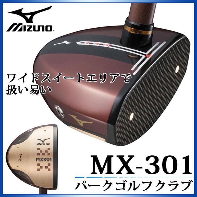 ミズノ パークゴルフ クラブ MX-301 ブラウン C3JLP71455 MIZUNO ワイドスイートエリアで扱い易い スティック ヘッドカバー付