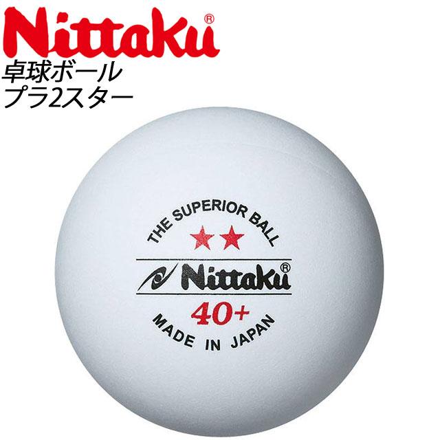3 980円 税込 以上で 送料無料 ニッタク 卓球ボール 卓球 3個入り4箱セット 激安 激安特価 3個入 Nittaku プラ2スター NB1320 定番から日本未入荷