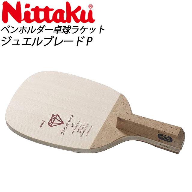 Nittaku (ニッタク) 卓球 ラケット NC0186 ジュエルブレードP ラージ攻撃用 ペンホルダー卓球ラケット