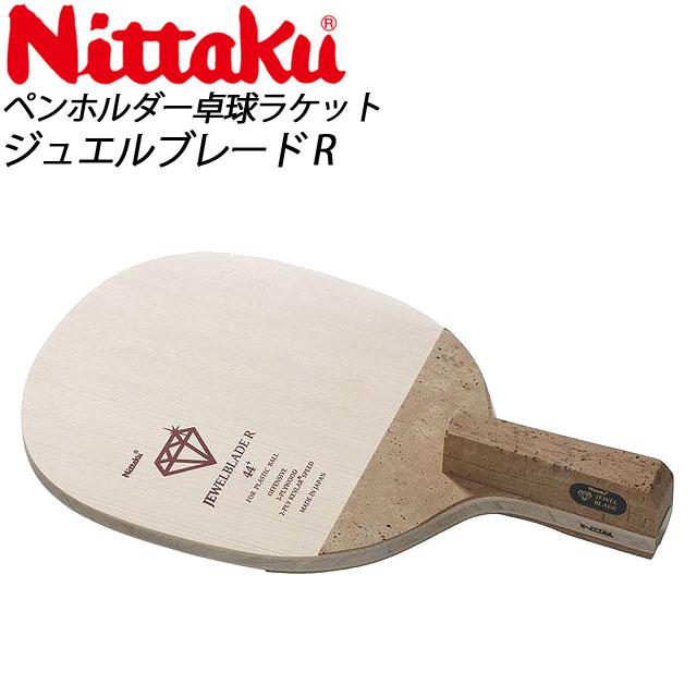 Nittaku (ニッタク) 卓球 ラケット NC0187 ジュエルブレードR ラージ攻撃用 ペンホルダー卓球ラケット
