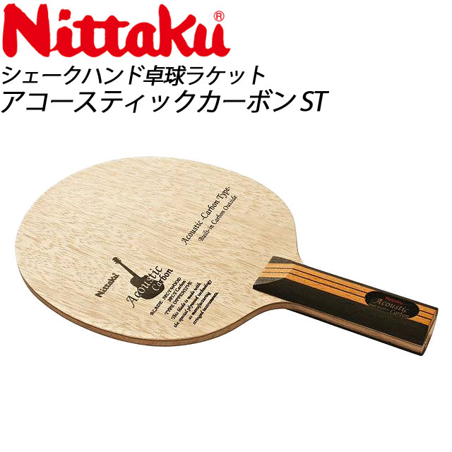 Nittaku (ニッタク) 卓球 ラケット NC0384 アコースティックカーボンST 攻撃選手用
