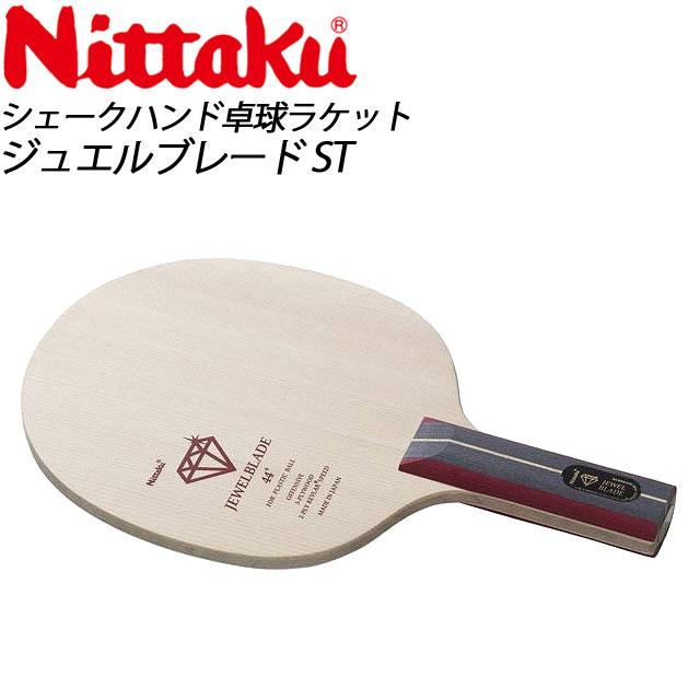 Nittaku (ニッタク) 卓球 ラケット NC0388 ジュエルブレードST ラージ攻撃用 シェークハンド卓球ラケット