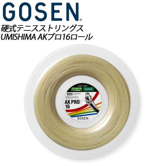 ゴーセン 硬式用ガット UMISHIMA AKプロ16ロール TS7062 GOSEN テニス 日本製 TS7062