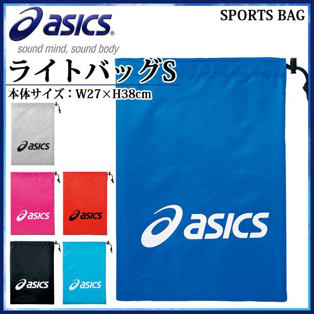 3,980円(税込)以上で 送料無料 ネコポス アシックス スポーツバッグ ライトバッグS EBG442 asics 1つバッグの中に入れておけば安心