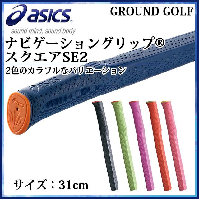 3,980円(税込)以上で 送料無料 アシックス グリップ GGG919 グラウンドゴルフ asisc