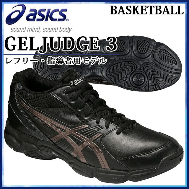 送料無料 アシックス 卓抜 バスケットボールシューズ 予約販売品 GELJUDGE 3 指導者用モデル TBF311 asics ゲルジャッジ レフリー
