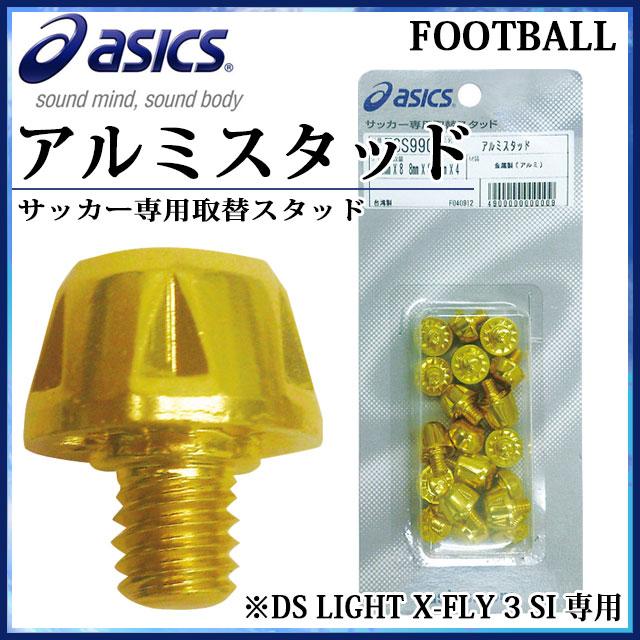 アシックス サッカー スパイクシューズアクセサリー アルミスタッド 10個セット TSS990 asics DS LIGHT X-FLY 3 SI専用