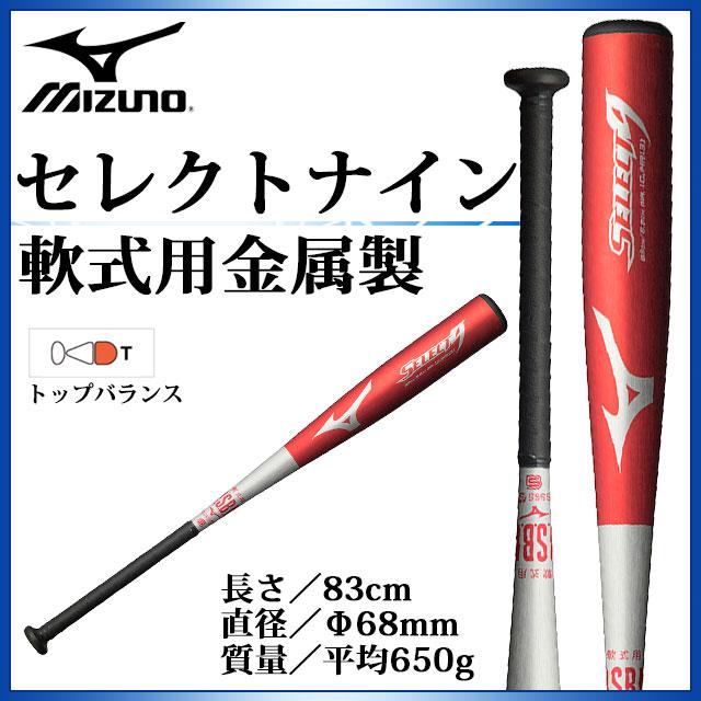 ミズノ 野球 軟式用 金属製バット セレクトナイン 1CJMR13183 MIZUNO 83cm/平均650g レッド×シルバー 練習 試合 部活