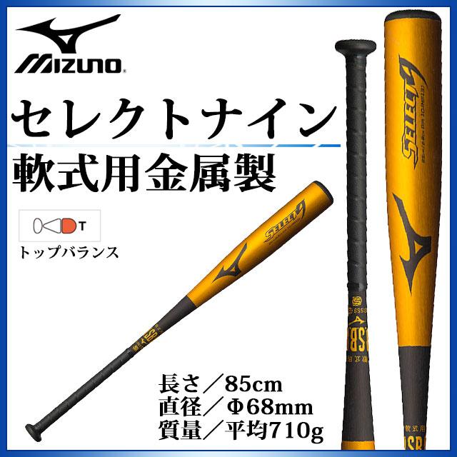 ミズノ 野球 軟式用 金属製バット セレクトナイン 1CJMR13185 MIZUNO 85cm/平均710g ゴールド×ブラック 練習 試合 部活