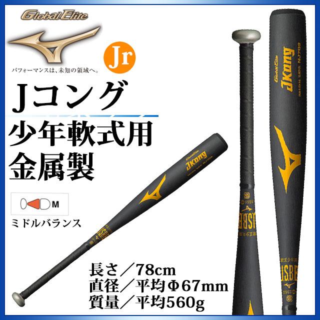 ミズノ 野球 少年 軟式用 金属製 バット グローバルエリート Jコング 1CJMY13178 MIZUNO 78cm/平均560g ミドルバランス ジュニア 中距離