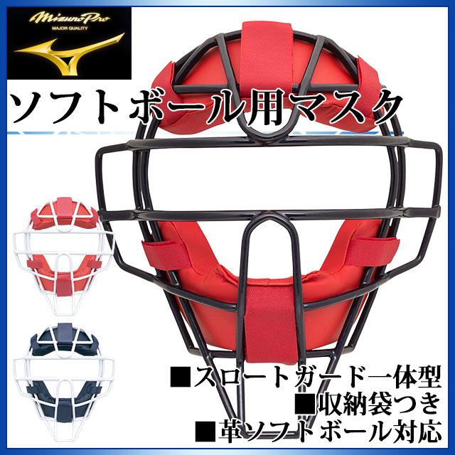 ミズノ キャッチャー用品 ミズノプロ ソフトボール用マスク 1DJQS100 MIZUNO スロートガード一体型 革ソフトボール対応 赤 紺 練習 試合