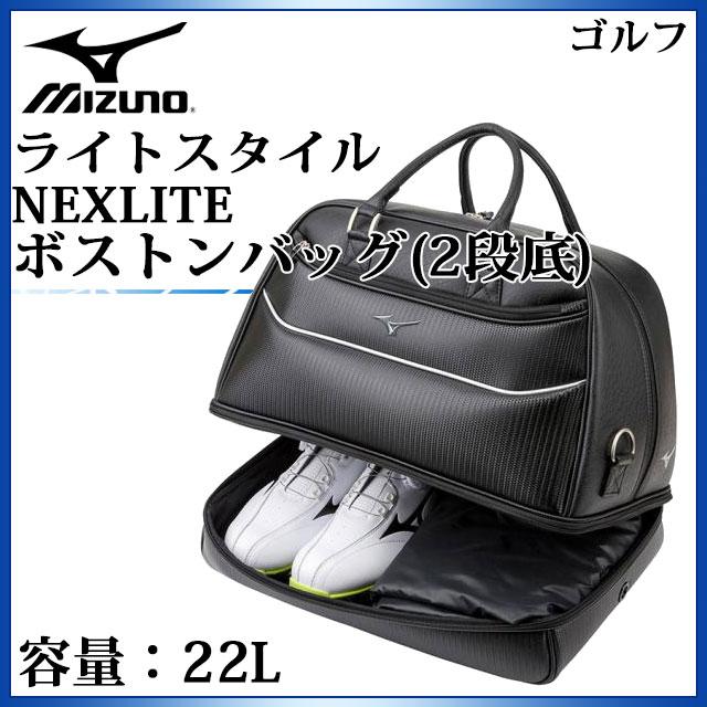 ミズノ ゴルフ スポーツバッグ ライトスタイルNEXLITE ボストンバッグ(2段底) 5LJB180200 MIZUNO 大容量 容量:22L
