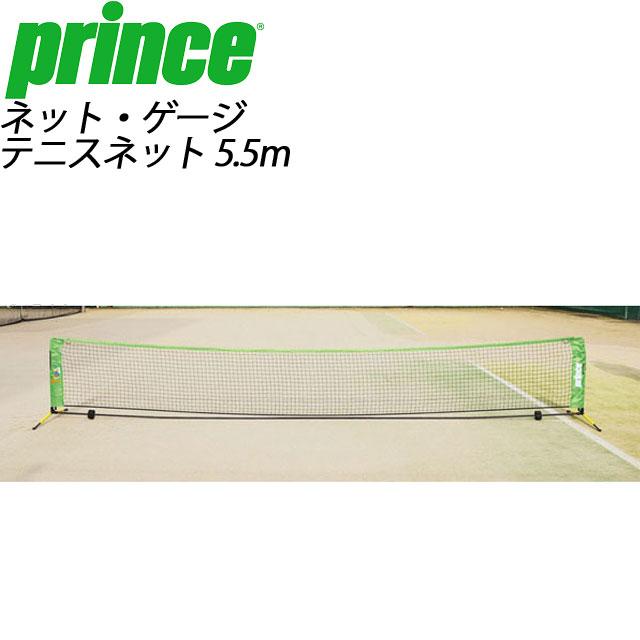 プリンス テニスネット 5.5m キッズ・ジュニアボール専用 PL016 ネット・ゲージ