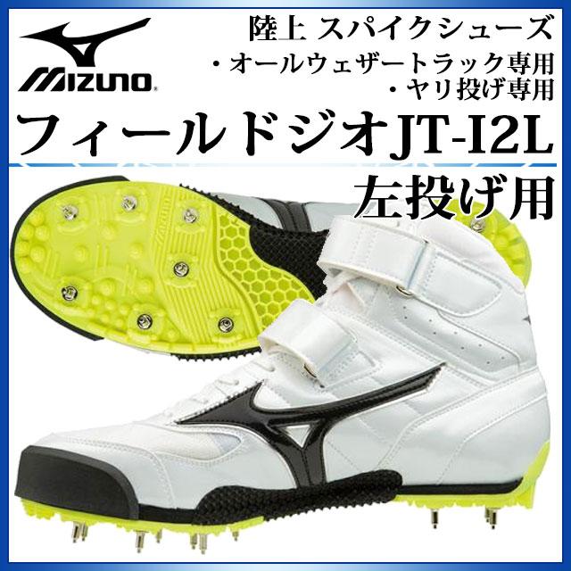 ミズノ 陸上 スパイクシューズ メンズ レディース フィールドジオJT-I2L (左投げ用) U1GA1847 MIZUNO ヤリ投げ専用モデル オールウェザーフィールド専用 靴 白
