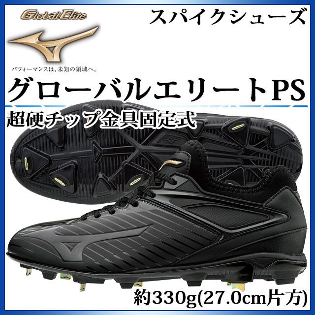 ミズノ 野球 スパイクシューズ メンズ グローバルエリートPS 11GM1811 MIZUNO 金具固定式