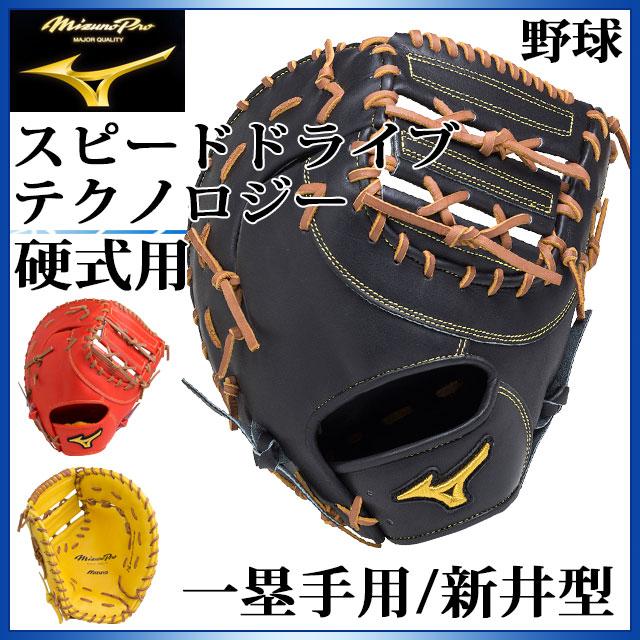 ミズノ 野球 硬式用ファーストミット ミズノプロ スピードドライブテクノロジー 一塁手 新井型 1AJFH18200 MIZUNO バランス良く扱いやすいモデル 左投げ用あり