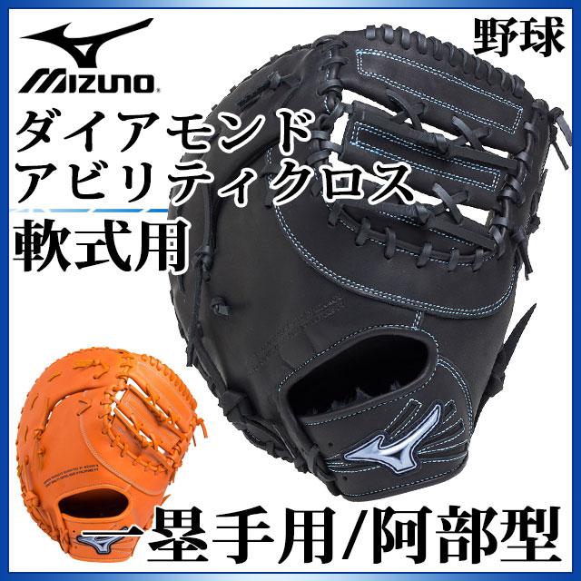 ミズノ 野球 軟式用 ファーストミット ダイアモンドアビリティクロス 一塁手 阿部型 1AJFR18600 MIZUNO 左投げ用あり グラブ グローブ 黒