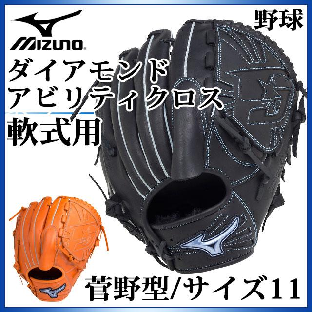 ミズノ 野球 軟式用グラブ ダイアモンドアビリティクロス 投手 菅野型 1AJGR18601 MIZUNO サイズ:11 左投げ用あり